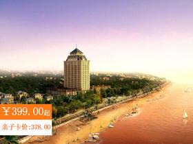 限时抢购丨平潭五星海边国际度假雅阁酒店2大1小现价仅需398元/套