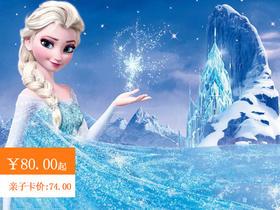 12月24日大型经典儿童奇幻舞台剧《冰雪奇缘》