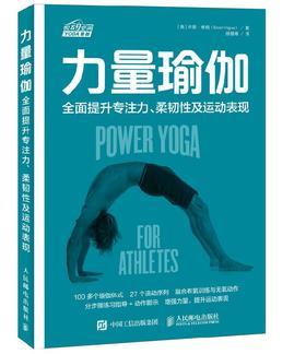 力量瑜伽 全面提升专注力 柔韧性及运动表现 普拉提拉伸 功能性训练 柔韧性健身减肥减脂瑜伽