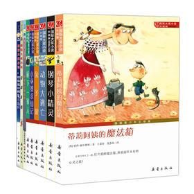 国际大奖小说(一年级)套装 9册。让孩子爱上阅读