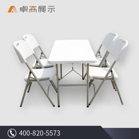 便携式折叠桌椅