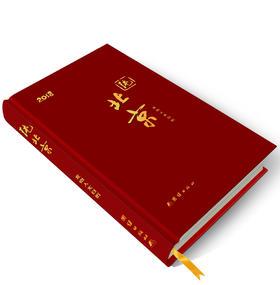 《纯北京——2018北京人文日历》