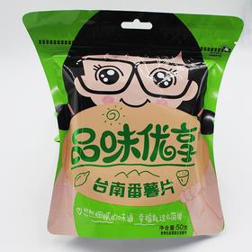 优亨台湾台南番薯片酥脆香甜爽口儿童饼干酥片 零食辅食