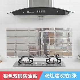 日本进口防油贴纸厨房耐高温自粘双层家用油烟机灶台瓷砖防油贴