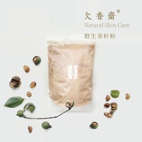 【欠香斋】2包装包邮|野生茶籽粉|天然去油无污染|让家务回归自然 400g