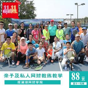『11·11』亲子及私人网球教练双十一特惠抢购