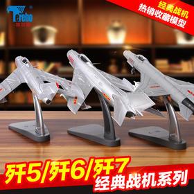 中国经典战机系列1:72 歼5 歼6 歼7 飞机模型