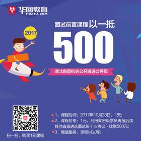 2017年湖北省直遴选面试以一抵五百课程