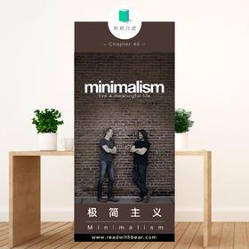 狗熊月读46·极简主义 - Minimalism
