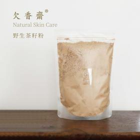【欠香斋】金卡会员专享|野生茶籽粉|天然去油无污染|让家务回归自然 400g