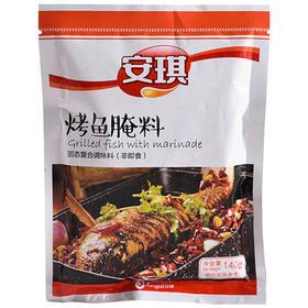 安琪烤鱼腌料140g 复合调味料 锡纸烤鱼佐料 烤肉腌制调料烧烤撒料