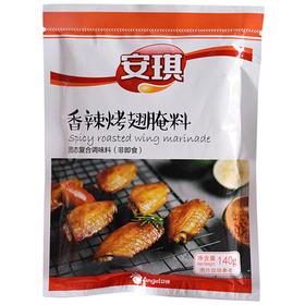 安琪香辣烤翅腌料140g 香辣风味复合调味料 烤鸡腿鸡翅膀腌制调料