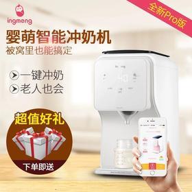 婴萌智能全自动冲奶机配奶机 婴儿冲奶粉机 恒温冲奶器调奶器