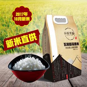 谷雨寒露五常稻花香米10斤每袋