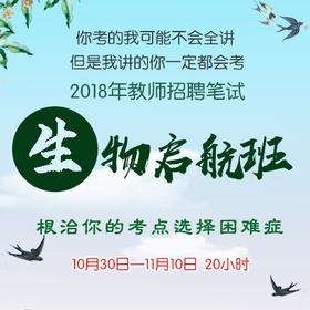 2018年华图教师网 教师招聘 中学生物 精讲启航班 笔试直播