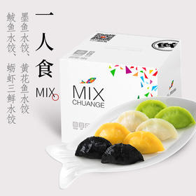 【船歌鱼水饺】一人食MIX套装 海鲜水饺礼盒/每袋215g*4 4天内顺丰冷链到家