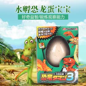 在水中孵化小恐龙?来自日本的TATSUMIYA恐龙蛋