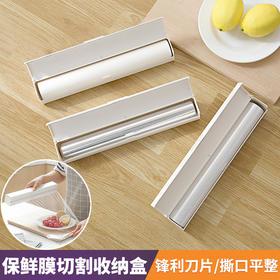 日本食品保鲜膜切割器切割盒家用厨房创意食品加厚冰箱保鲜膜大卷