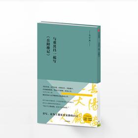 与董其昌一起写《岳阳楼记》(写字课系列)