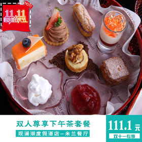 『11·11』米兰餐厅双人尊享下午茶套餐
