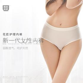 一条来自未来的小白裤—花匠护理内裤(新疆不包邮)