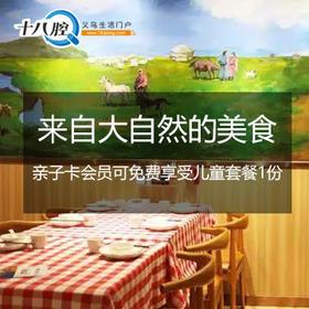 【全龄段】亲子卡特权:可免费享受喜莜餐厅价值29元儿童套餐一份(仅限堂食)