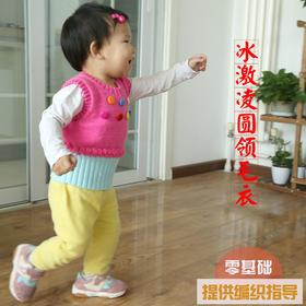 冰激凌毛衣编织材料包小辛娜娜棒针编织教程宝宝套头毛衣背心毛线