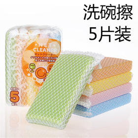 【49选5】【厨房卫浴去污神器】日本  aisen  网罩海绵清洁擦洗碗布 5片装   强力去污  瞬间焕然一新