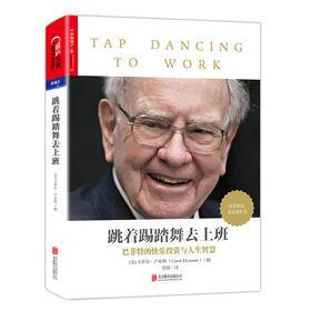 【湛庐文化】 跳着踢踏舞去上班