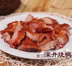 预售2月26发货【香港食神力荐】原汁原味新雅名鸭,月销10万只,鲜嫩美味,在家立享名厨待遇!