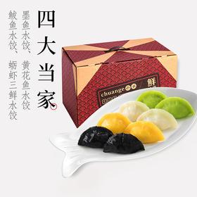 【船歌鱼水饺】一人食MIX套装|海鲜水饺礼盒/每袋215g*4|4天内顺丰冷链到家
