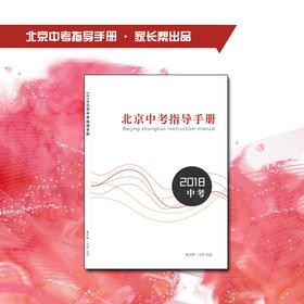 2018北京中考指导手册在线分享会参考资料《2018北京中考指导手册》
