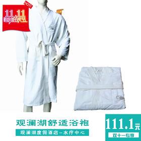 『11·11』观澜湖舒适浴袍