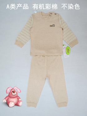 天然有机彩棉套装6-24个月男女宝宝纯棉内服肩纽秋衣