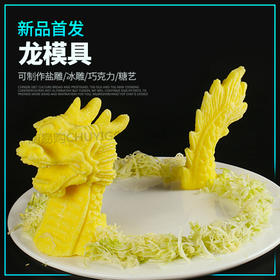 龙模具(龙头+龙尾)创意盘头模具 【大号】特惠价
