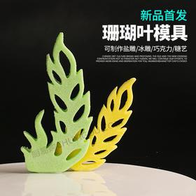 珊瑚叶模具 创意盘头模具 可以制作盐雕、巧克力、糖艺。