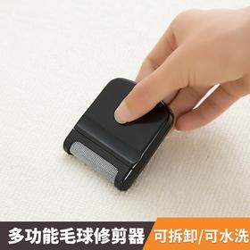 日本进口毛球修剪器衣裤沙发除毛器去球器粘性可水洗可拆卸