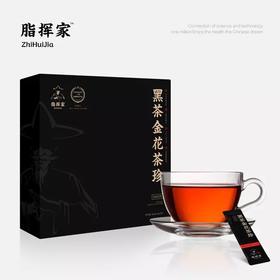 【减脂降三高】脂挥家 黑茶金花茶珍,集减脂/降三高/抗衰老于一体