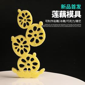 莲藕模具  创意盘头模具 可以制作盐雕、巧克力、糖艺。