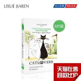 丽雪佳人 情侣猫莹润保湿面膜6片/盒(包邮)