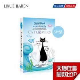 丽雪佳人 情侣猫补水舒缓冰膜6片/盒
