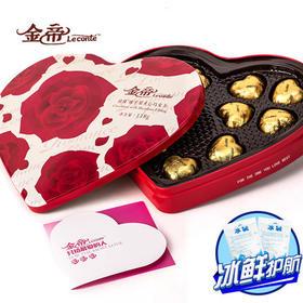 金帝118g情缘巧克力礼盒送情人礼物送女友
