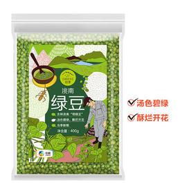 中粮初萃 吉林洮南绿豆400g 杂粮粗粮