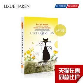丽雪佳人 情侣猫立体塑颜紧致面膜6片/盒(包邮)