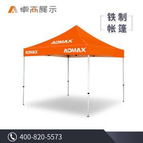 卓高展示 3x3米 铁制载重型户外帐篷广告帐篷遮阳蓬防水挡紫外线