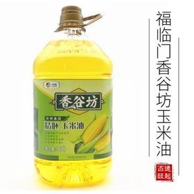 福临门香谷坊非转基因精胚玉米油5L