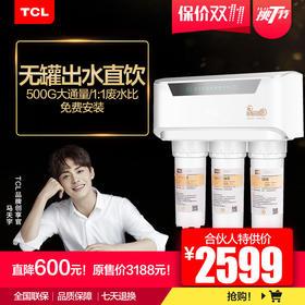 【TCL官方正品】 TCL 厨房直饮净水机    RO反渗透纯水机  TJ-CRO515A-5