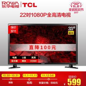 【TCL官方正品】TCL旗下品牌Rowa/乐华   22AL2000   22寸LED平板液晶电视\显示器    1080P高清