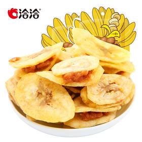 【洽洽】香蕉片罗望子夹心70g/袋