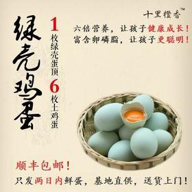 (金溪生态山庄)【绿蛋侠™】小绿蛋也有大梦想! 六倍营养,让孩子健康成长!富含卵磷脂,让孩子更聪明!顺丰包邮!